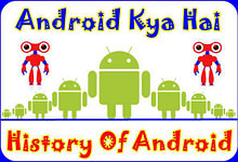 Android kya hai | history of android in hindi