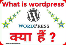 Wordpress kya hai | What is wordpress in hindi