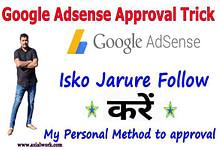 Google adsense approval trick 2021 in hindi