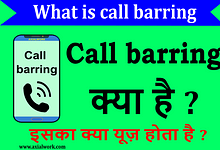 Call barring meaning in hindi | What is call barring