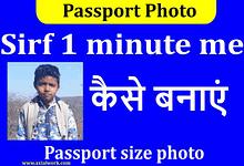 Passport size photo size | Passport photo कैसे बनाएं