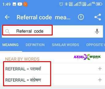 हिंदी इंग्लिश डिक्शनरी के अनुसार Referral code meaning