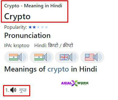 crypto meaning in hindi 3