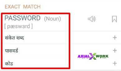 Password ko hindi me kya kahte hai