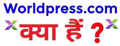 WordPress kya hai | What is wordpress in hindi