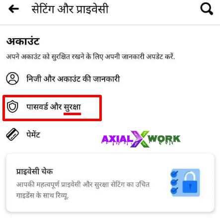 Password ko hindi mein kya bolte hain
