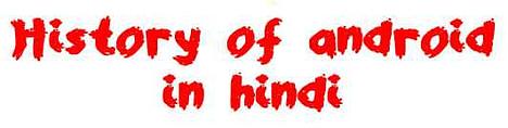 History of android in hindi, एंड्राइड क्या है