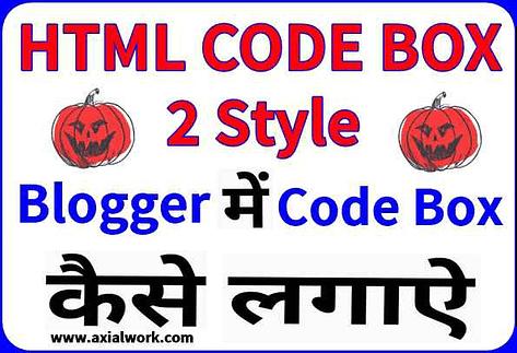 blogger post me html code box kaise lagaye