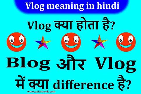 Vlog meaning in hindi, Vlog क्या होता है?