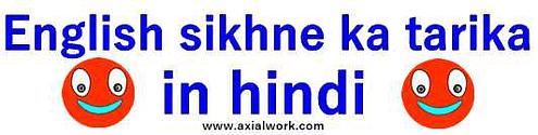 English sikhne ka tarika in hindi