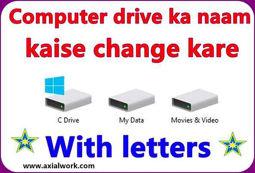 Computer drive ka naam kaise change kare with letters