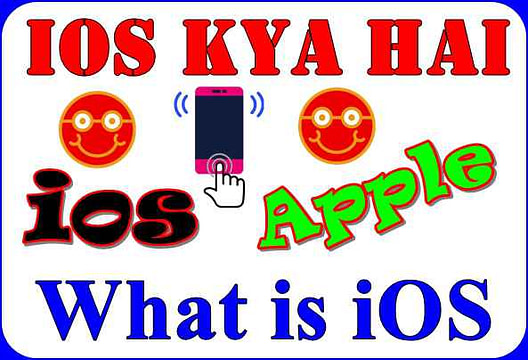 What Is IOS In Hindi | ios kya hai