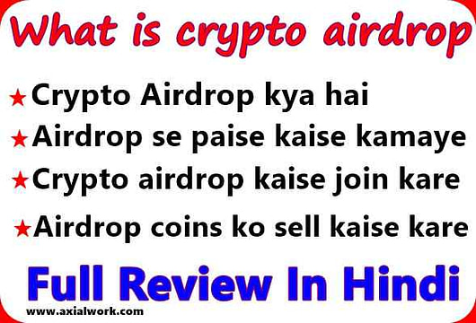 What is crypto airdrop crypto airdrop se paise kaise kamaye