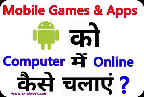 Online android emulator play mobile games on pc in Hindi