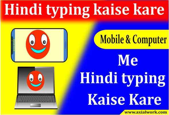 Hindi typing kaise kare - Hindi bhasha me kaise likhe
