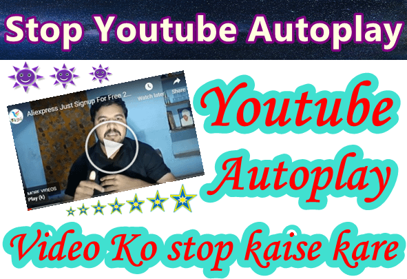 Youtube autoplay video kaise band kare stop youtube autoplay