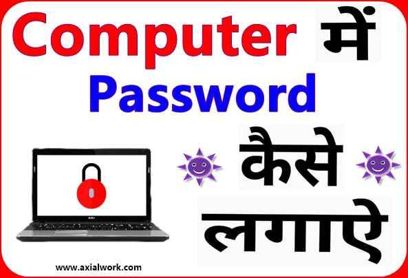 Computer & laptop me password kaise lagaye