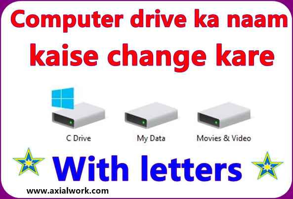 Computer drive ka naam kaise change kare with letters