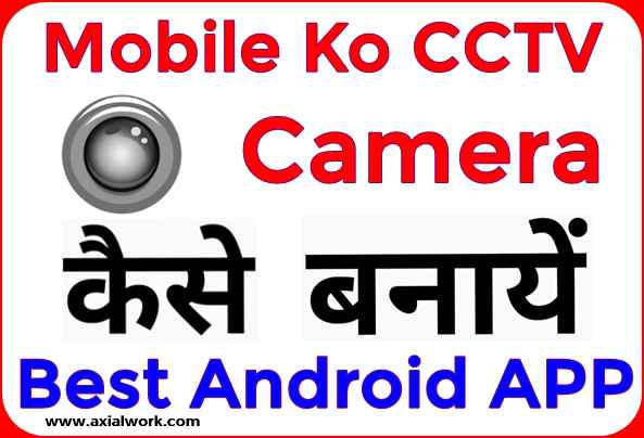Mobile ko CCTV camera kaise banaye best android app