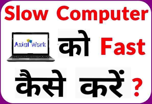 computer ko fast kaise kare