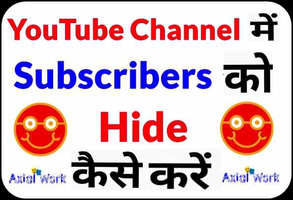 how to hide subscribers on youtube subscribers hide kaise kare