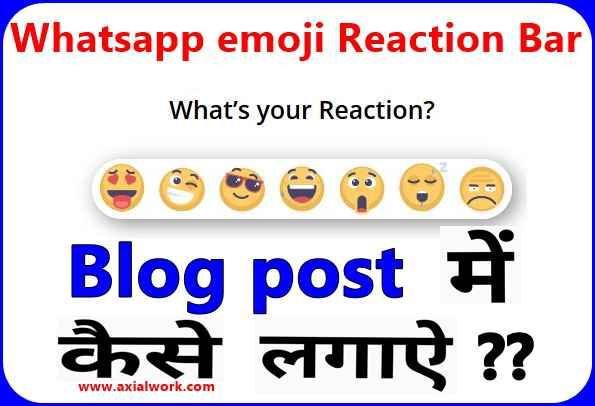 Blog post me whatsapp emoji kaise add Kare Reaction Bar