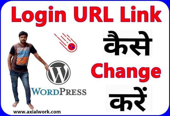 Wordpress change admin url login url link kaise change kare