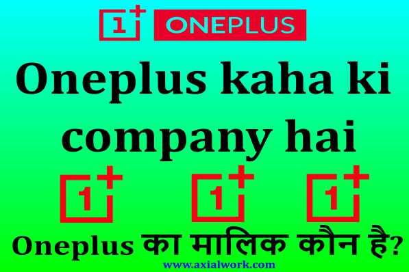 Oneplus kaha ki company hai
