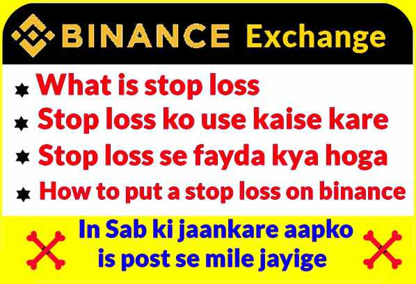 Binance me stop loss kaise lagaye what is stop loss