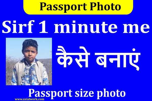 Passport size photo size, Passport photo कैसे बनाएं
