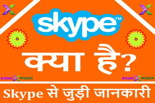 Skype meaning in hindi