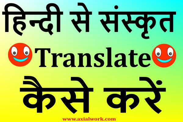 Hindi to sanskrit translation
