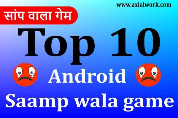Saamp wala game