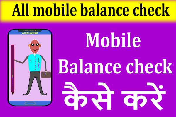All mobile balance check number & code in hindi