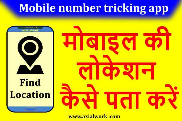 Mobile number ka location kaise patta kare