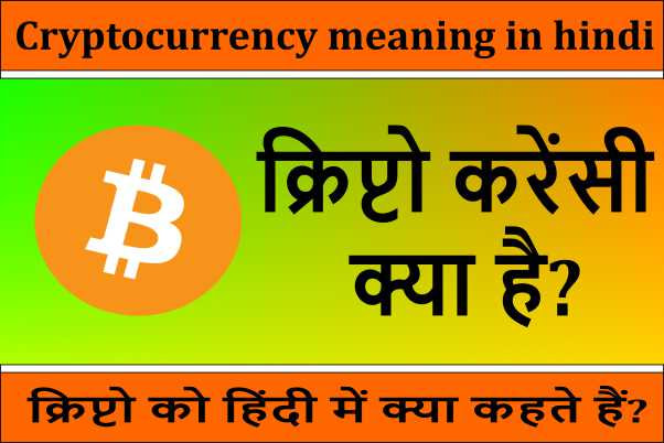 Cryptocurrency meaning in hindi
