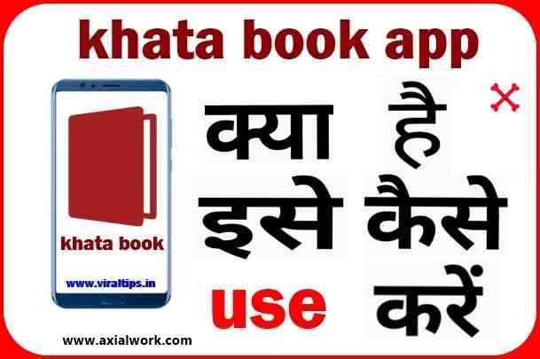 How to use khata book What is khata book app in hindi